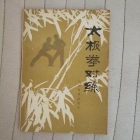太极拳对练【68号