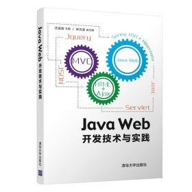Java Web开发技术与实践
