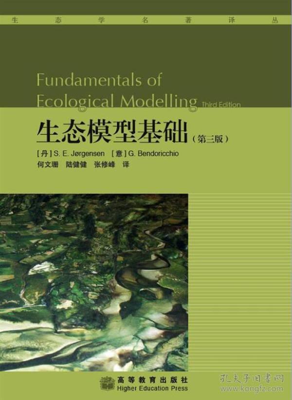 生态学名著译丛:生态模型基础(第3版)