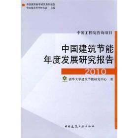 中國建筑節能年度發展研究報告2010