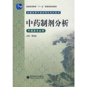 中药制剂分析 蔡宝昌 高等教育出版社 9787040225617
