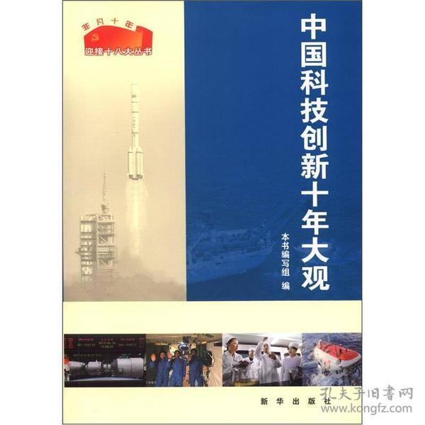 中国科技创新十年大观