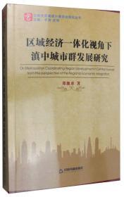 区域经济一体化视角下滇中城市群发展研究