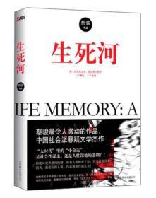 生死河蔡骏北京联合出版公司