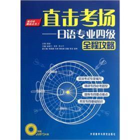 直击考场:日语专业四级全程攻略