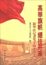 高举旗帜、继往开来:新华社记者笔下的十八大