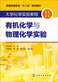 大学化学实验教程II 有机化学与物理化学实验