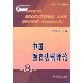 中国教育法制评论(第8辑)