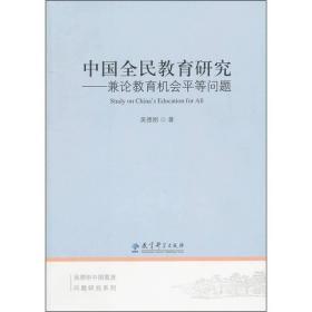中国全民教育研究:兼论教育机会平等问题
