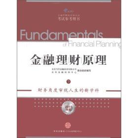 金融理财原理(下)(2011年版)