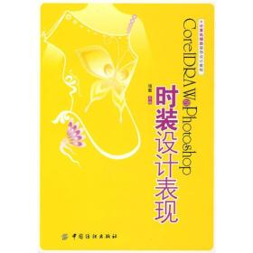 【二手包邮】时装设计表现 项敢 中国纺织出版社