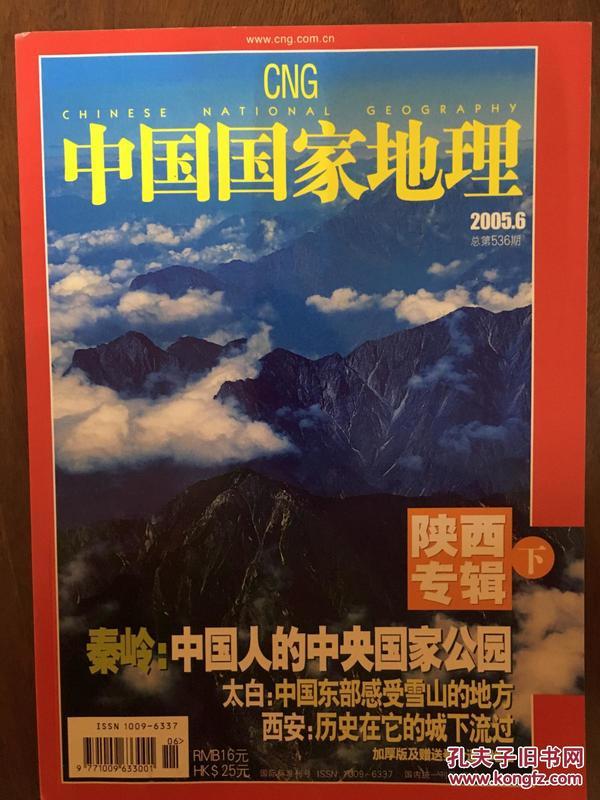 《中国国家地理》期刊 2005年06第六期,总第536期 地理知识2005年6月 加厚版专辑: 陕西下,秦岭:中国人的中央国家公园 大白:中国东部感受雪山的地方 西安:历史在他的城下流过  CF