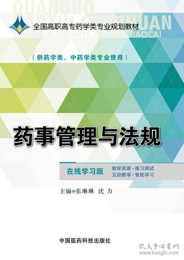药事管理与法规/全国高职高专药学类专业规划教材