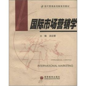 现代管理类创新系列教材:国际市场营销学