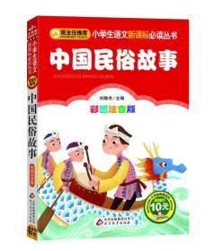 中国民俗故事/小学生语文新课标必读丛书