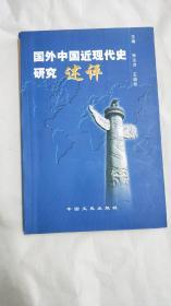国外中国近现代史研究述评