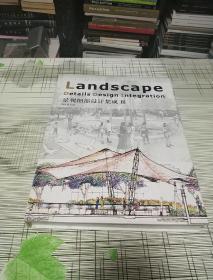 景观细部设计集成  Ⅲ 3                精装            扉页带出版社样书章    书内干净   书品佳