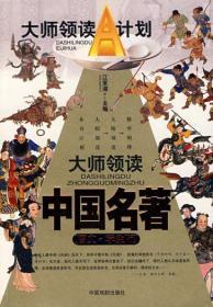 大师领读中国地理(图文学生版)/大师领读A计划
