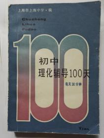 《初中理化辅导100天》每天30分钟