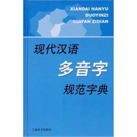 现代汉语规范字(词)典:现代汉语多音字规范字典