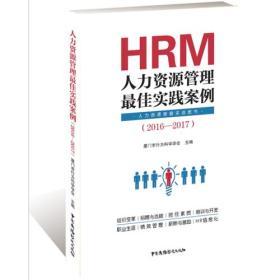 人力资源管理最佳实践案例:人力资源管理实战图书:2016-2017