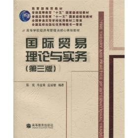 高等学校经济与管理类核心课程教材:国际贸易理论与实务(第3版)
