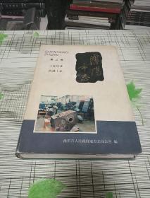 沈阳市志  第三卷   工业综述 机械工业                         书内干净