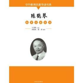 陈鹤琴 教育名著导读