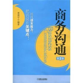 商务沟通 第2版 黄漫宇 机械工业出版社 9787111304838