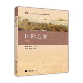国际金融 杨胜刚 第三版 9787040384666 高等教导出版社