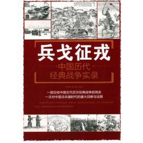 兵戈佂戎-中国历代经典战争实录