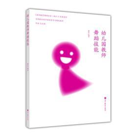 幼儿园教师舞舞蹈技能 董丽 高等教育出版社 9787040358438