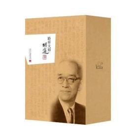9787515402062-hs-聆听大师胡适(礼品盒)