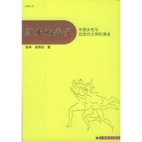 篱外的春天:中国女性与近现代文明的演讲