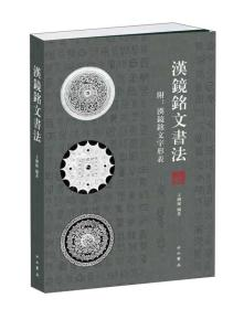 汉镜铭文书法  1J21b