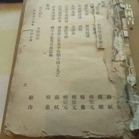 评注文法津梁 (上中下合订成一本1919年出版)24号