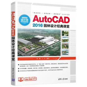 AutoCAD2016园林设计经典课堂