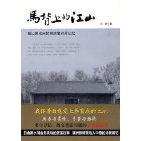 马背上的江山:白山黑水间的前清史碎片记忆