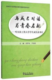 天津大学出版社 与成长对话 为青春启航 吕开东,于欣欣 9787561854198