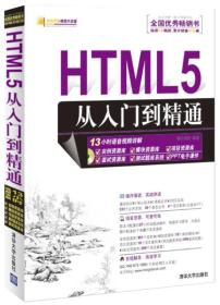 HTML5从入门到精通(无光盘)