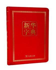 新华字典(第11版)(120年纪念版)