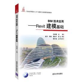 BIM技术应用——Revit建模基础(全国高等院校土木与建筑专业创新规划教材)