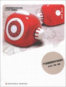 """产品模型制作与材料/全国高等院校艺术设计专业""""十二五""""规划教材"""
