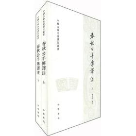 中国古典名著译注丛书---春秋公羊传译注(全二册)