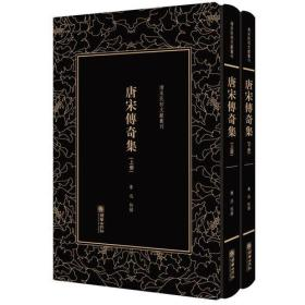 唐宋传奇集(全二册)——清末民初文献丛刊