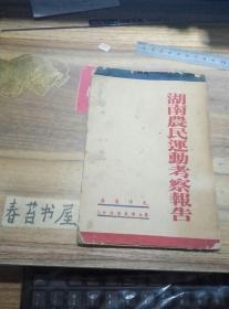 湖南农民运动考察报告【全文】