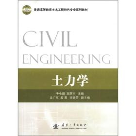 普通高等教育土木工程特色专业系列教材:土力学
