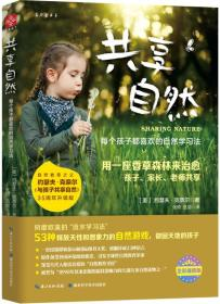 共享自然:每个孩子都喜欢的自然学习法