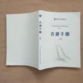 中国东方资产管理公司 合规手册(上篇)