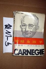 写给女孩子,卡耐基:成功之路丛书(美)姚乐丝.卡耐基著..1987年印